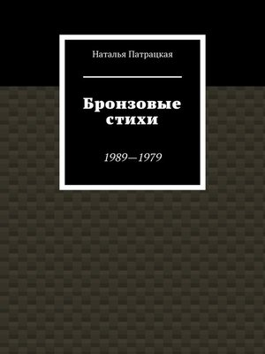 cover image of Бронзовые стихи. Лирика