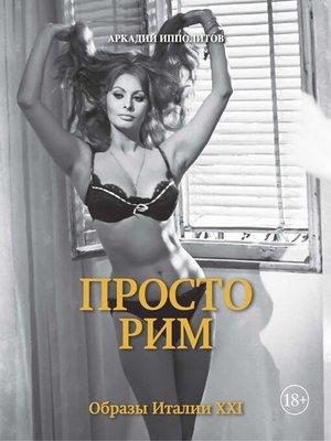 cover image of Просто Рим. Образы Италии XXI