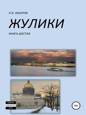 cover image of Жулики. Книга 6