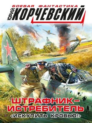 cover image of Штрафник-истребитель. «Искупить кровью!»