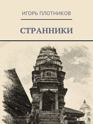 cover image of Странники