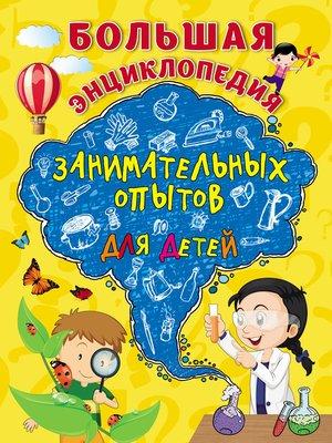 cover image of Большая энциклопедия занимательных опытов для детей