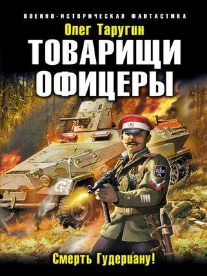 cover image of Товарищи офицеры. Смерть Гудериану!