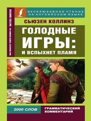 cover image of Голодные игры