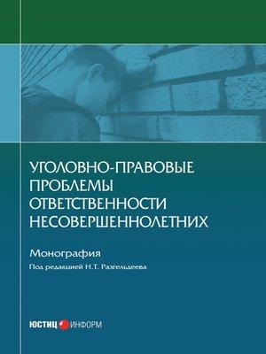 cover image of Уголовно-правовые проблемы ответственности несовершеннолетних