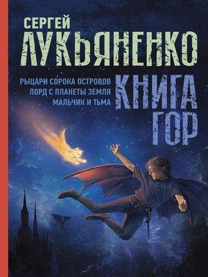cover image of Книга гор