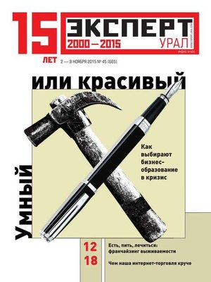 cover image of Эксперт Урал 45-2015