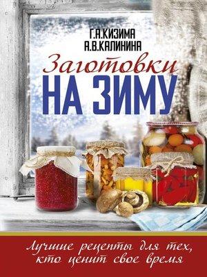 cover image of Заготовки на зиму. Лучшие рецепты для тех, кто ценит свое время