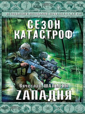 cover image of Zападня