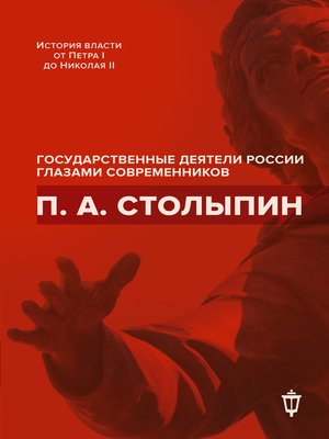 cover image of П. А. Столыпин