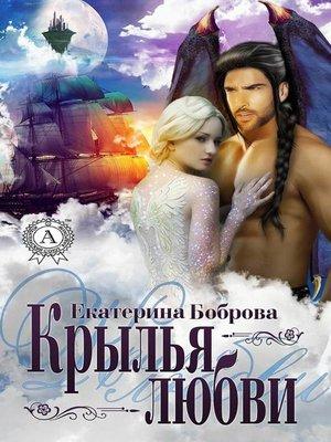 cover image of Крылья любви