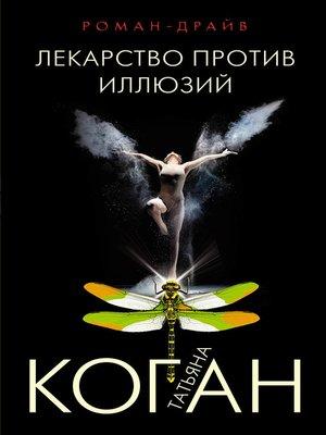 cover image of Лекарство против иллюзий