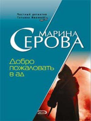 cover image of Добро пожаловать в ад