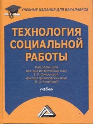 cover image of Технология социальной работы