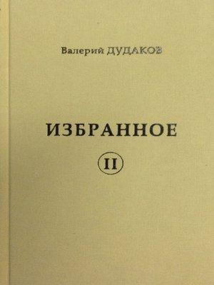 cover image of Избранное II