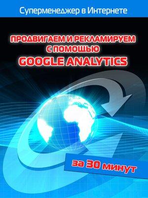 cover image of Продвигаем и рекламируем с помощью Google Analytics