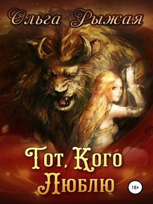 cover image of Тот, кого люблю