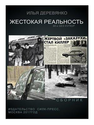 cover image of Жестокая реальность (сборник)