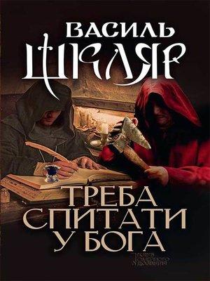 cover image of Треба спитати у Бога