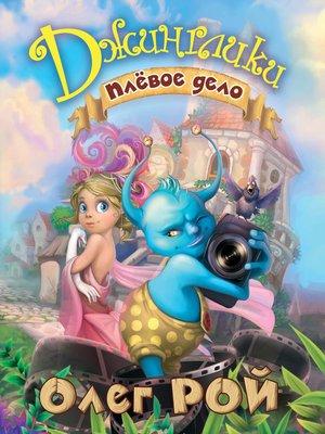 cover image of Плевое дело