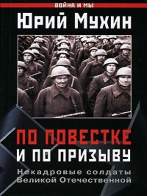 cover image of По повестке и по призыву. Некадровые солдаты Великой Отечественной