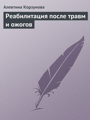 cover image of Реабилитация после травм и ожогов