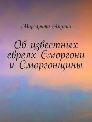 cover image of Обизвестных евреях Сморгони иСморгонщины