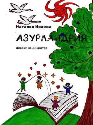 cover image of Азурландрия. Сказки начинаются
