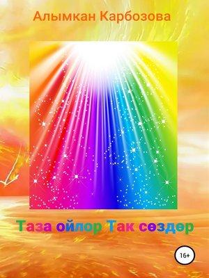 cover image of Таза ойлор Так сөздөр
