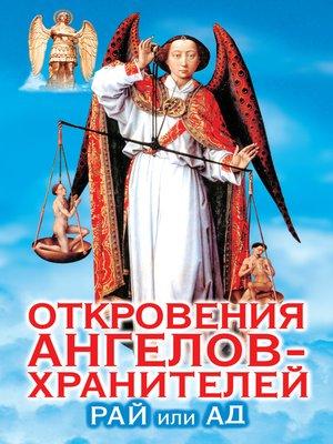 cover image of Откровения ангелов-хранителей. Рай или А
