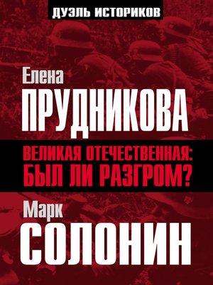 cover image of Великая Отечественная