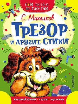 cover image of Трезор и другие стихи