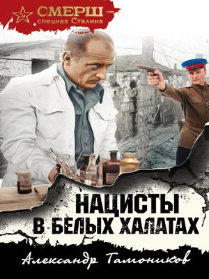 cover image of Нацисты в белых халатах
