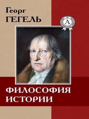 cover image of Философия истории