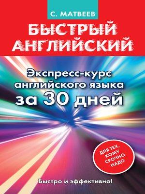 cover image of Быстрый английский. Экспресс-курс английского языка за 30 дней