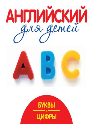 cover image of Буквы и цифры. Мой первый иностранный язык