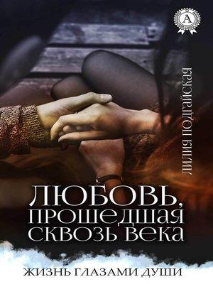 cover image of Любовь, прошедшая сквозь века