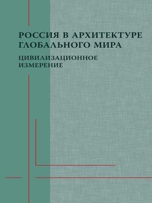 cover image of Россия в архитектуре глобального мира. Цивилизационное измерение