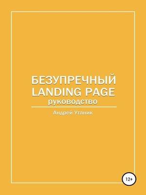 cover image of Безупречный Landing Page