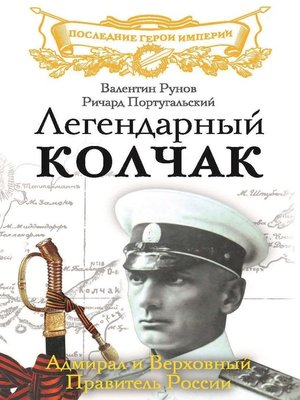 cover image of Легендарный Колчак. Адмирал и Верховный Правитель России