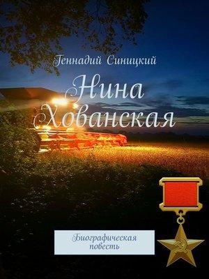 cover image of Нина Хованская. Биографическая повесть