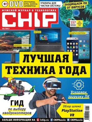 cover image of CHIP. Журнал информационных технологий. №02/2017