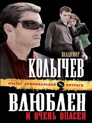 cover image of Влюблен и очень опасен