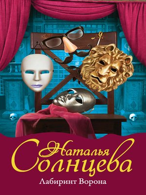 cover image of Лабиринт Ворона