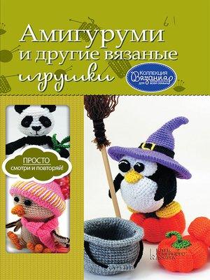 cover image of Амигуруми и другие вязаные игрушки