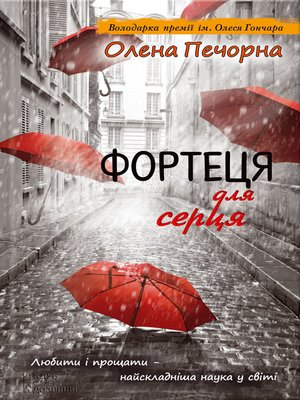 cover image of Фортеця для серця