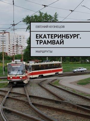 cover image of Екатеринбург. Трамвай. Маршруты