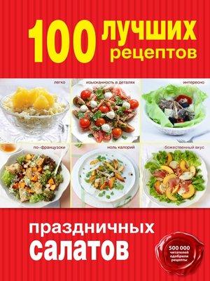 cover image of 100 лучших рецептов праздничных салатов