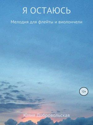 cover image of Я остаюсь. Мелодия для флейты и виолончели