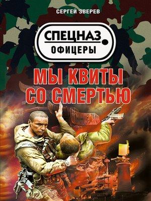 cover image of Мы квиты со смертью